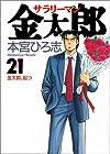 サラリーマン金太郎 第21巻