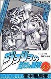 ジョジョの奇妙な冒険 (43) (ジャンプ・コミックス)