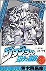 ジョジョの奇妙な冒険 第43巻 1995-08発売