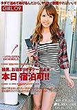 本日宿泊可!!09 [DVD]