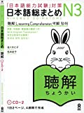 Nihongo So matome Listening Chokai JLPT N3 2CD