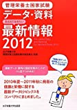 管理栄養士国家試験データ・資料 おさえておきたい最新情報〈2012〉