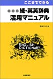 ここまでできる 続・英英辞典活用マニュアル