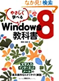 wWindows 8