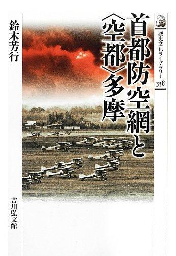首都防空網と〈空都〉多摩 (歴史文化ライブラリー)