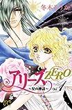 アリーズZERO 〜星の神話〜