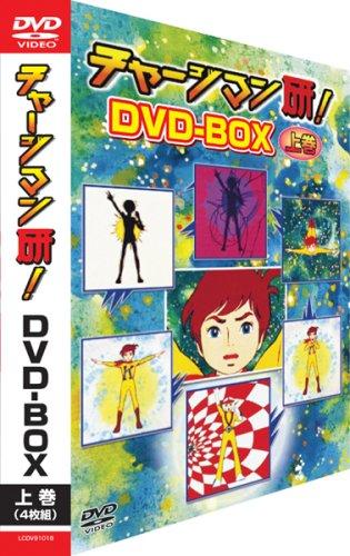 チャージマン研!DVD-BOX ‐上巻‐
