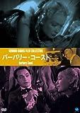 伝説の映画監督 ハワード・ホークス傑作選 バーバリー・コースト[DVD]