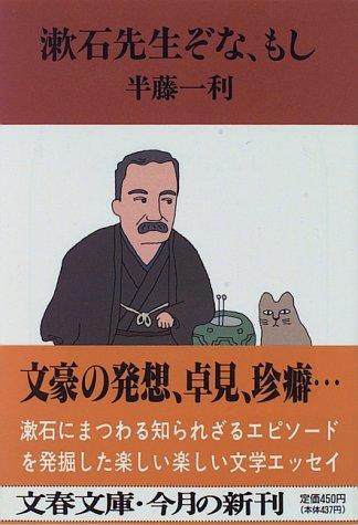 漱石先生ぞな、もし