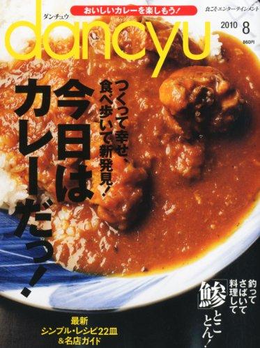 dancyu (ダンチュウ) 2010年 08月号 [雑誌]
