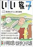 北海道いい旅研究室〈第7号〉特集 小学校の思い出を歩く小さな旅