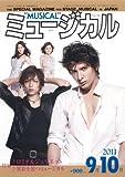 ミュージカル 2011年9月・10月号