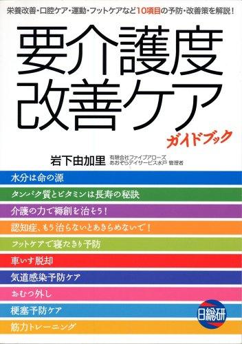 要介護度改善ケアガイドブック [−] / 岩下 由加里 (著); 日総研出版 (刊)