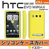 hTC EVO WiMAX ISW11HT :シリコンケースカバー イエロー : エクスペリア アーク