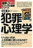 犯罪心理学 (雑学3分間ビジュアル図解シリーズ)