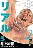 echange, troc Takehiko Inoué - Real, Tome 5 :
