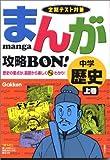 まんが攻略BON!中学歴史―定期テスト対策 (上巻) (まんが攻略BON! 1)