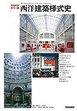 増補新装 カラー版西洋建築様式史