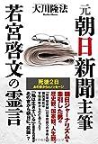 元朝日新聞主筆 若宮啓文の霊言 (OR books)