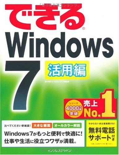 できるWindows 7 活用編
