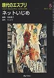 ネットいじめ (現代のエスプリ no. 526)