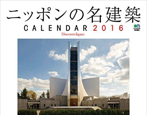 Discover Japan ニッポンの名建築カレンダー 2016