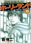 ホーリーランド 第18巻 2008年07月29日発売