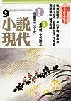 小説現代 2011年 09月号 [雑誌]