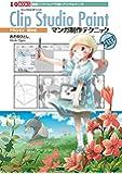 Clip Studio Paintマンガ制作テクニック―最新ソフトウェアで描くデジタルマンガ (I/O books)