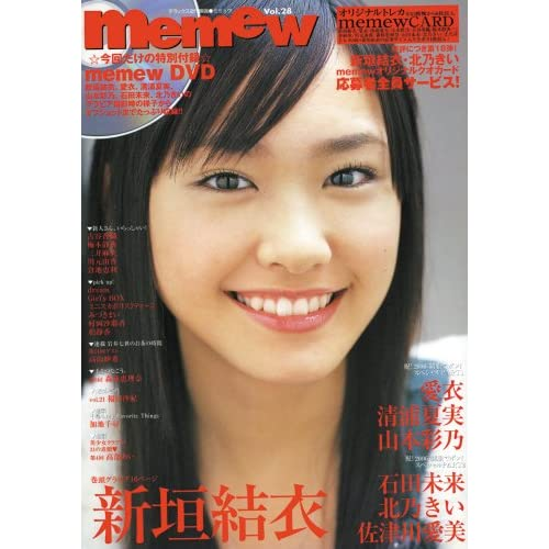 Memew vol.28 (デラックス近代映画)