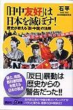 「日中友好」は日本を滅ぼす! 歴史が教える「脱・中国」の法則