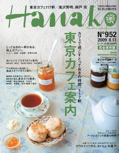 Hanako (ハナコ) 2009年 8/13号 [雑誌]