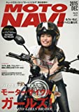 MOTO navi(モトナビ) 2015年 12 月号 [雑誌]