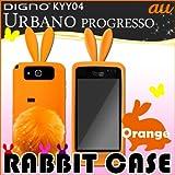 URBANO PROGRESSO用: ウサギシリコンケース しっぽスタンド付 (取り外し可): 03 オレンジウサギ          ( アルバーノ プログレッソ DIGNO KYY04 カバー )
