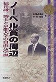 ノーベル賞の周辺―福井謙一博士と京都大学の自由な学風