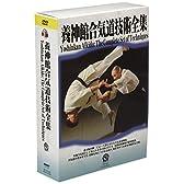 養神館合気道技術全集BOX [DVD]