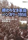 終わりなき革命—ハンガリー1956 (叢書東欧) -