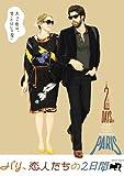 パリ、恋人たちの2日間 特別版 [DVD]