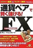 「通貨ペア」で賢く儲ける!FX(外国為替証拠金取引)―『メジャー通貨』&『マイナー通貨』を徹底解剖