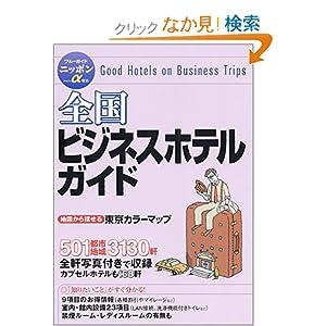 全国ビジネスホテルガイド (ブルーガイドニッポンα)