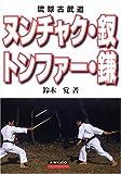 ヌンチャク・釵(さい)・トンファー・鎌―琉球古武道