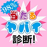 98%当たるヤバイ診断!◆完全無料診断!