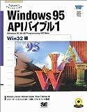 Windows95APIバイブル〈1〉Win32編 (Programmer's SELECTION)