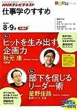 NHK仕事学のすすめ 2010年8-9月 (知楽遊学シリーズ/木曜日)