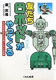 友だちロボットがやってくる―みんなのまわりにロボットがいる未来 (くもんジュニアサイエンス)