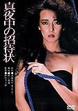真夜中の招待状 [DVD]