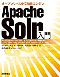 Apache Solr入門 —オープンソース全文検索エンジン