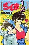 らんま1/2 (31) (少年サンデーコミックス)