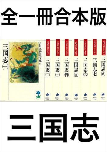 三国志全一冊合本版 (吉川英治歴史時代文庫)