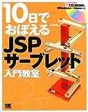 10日でおぼえるJSP/サーブレット入門教室 (10日でおぼえるシリーズ)